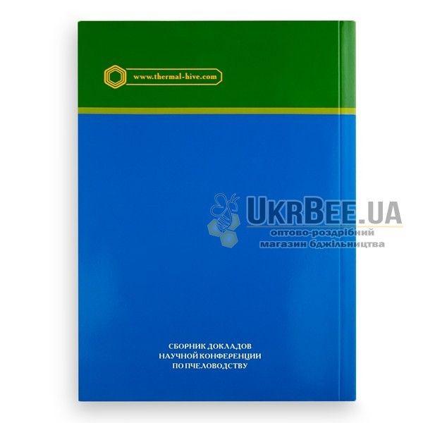 "Книга ""Бджільництву - промислову основу"" (мал. 1)"