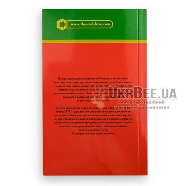 """Книга """"Корма и кормление пчел"""", Г. Ф. Таранов (мал. 1)"""
