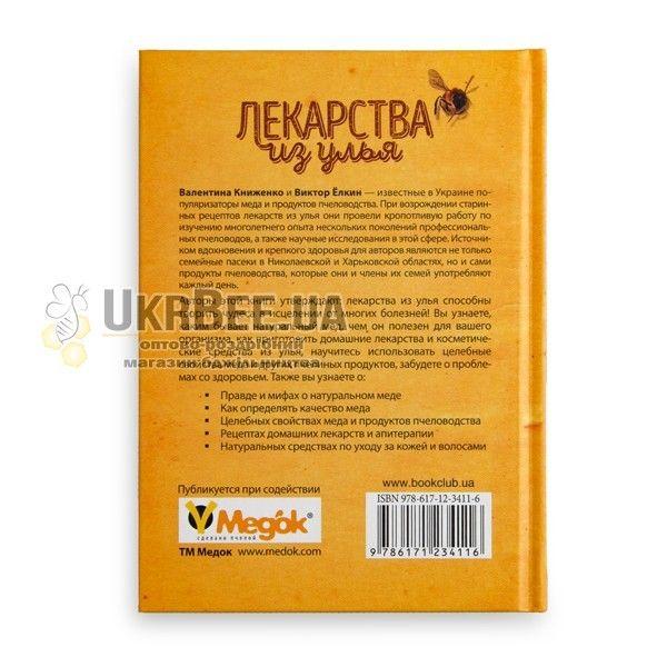 """Книга """"Лекарства из улья"""", В. Книженко, В. Ёлкин, (рис. 3)"""