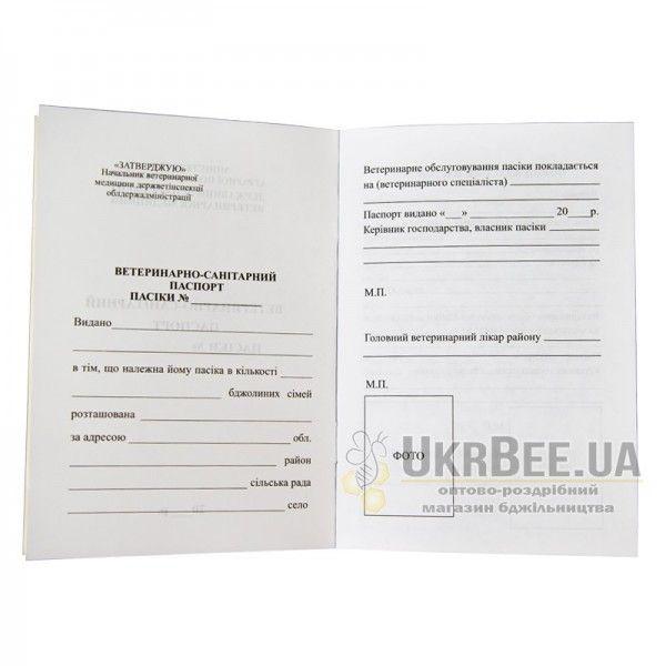 Ветеринарный паспорт пасеки, рис. 5