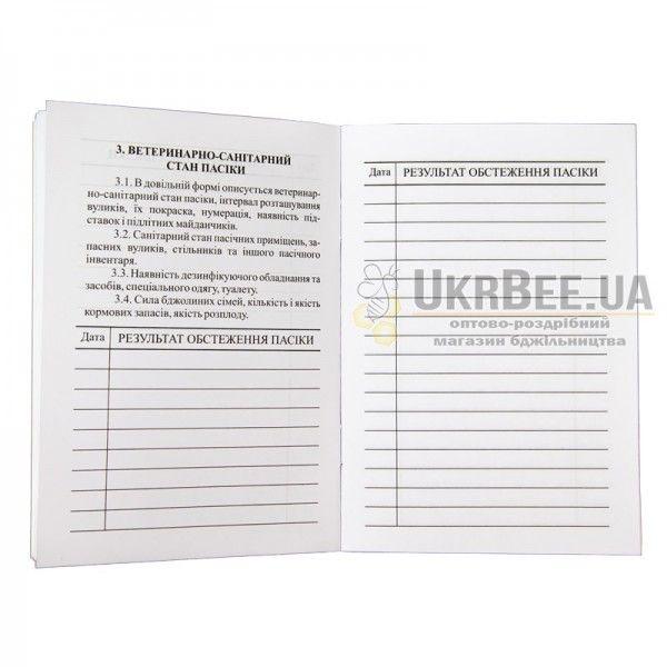 Ветеринарный паспорт пасеки, рис. 8
