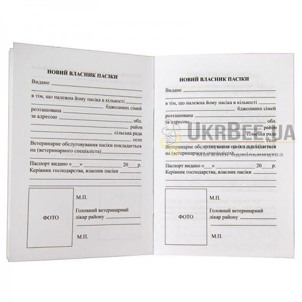 Ветеринарный паспорт пасеки, рис. 6