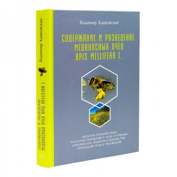 """Книга """"Содержание и разведение медоносных пчел Apis Mellifera L."""", рис. 1"""