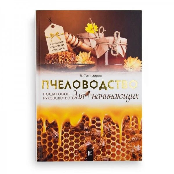 """Книга """"Пчеловодство для начинающих. Пошаговое руководство"""", В. Тихомиров, рис. 1"""