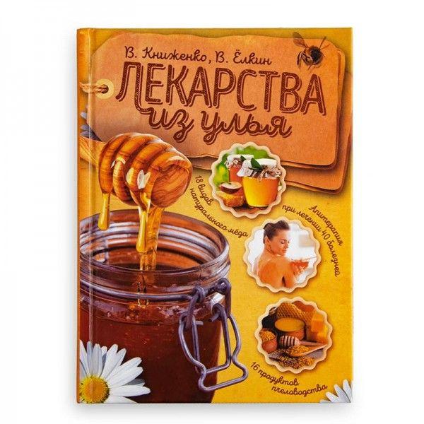 """Книга """"Лекарства из улья"""", В. Книженко, В. Ёлкин, (рис. 1)"""