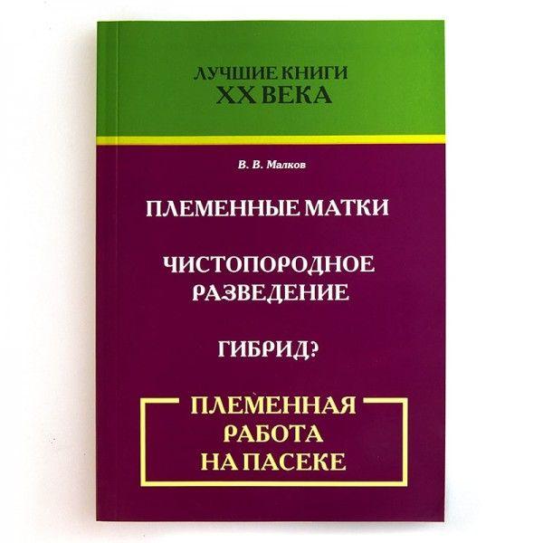 """Книга """"Племенная работа на пасеке"""", В. В. Малков (рис. 1)"""