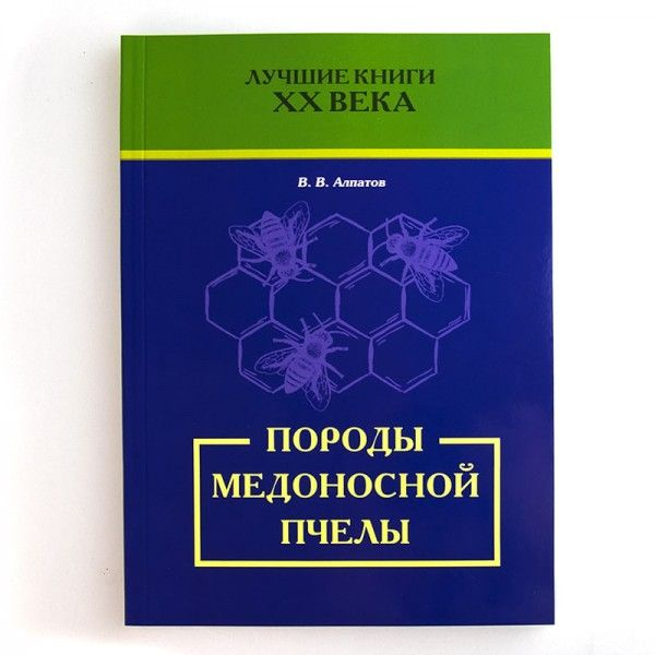 """Книга """"Породы медоносной пчелы"""", В. В. Алпатов (рис. 1)"""