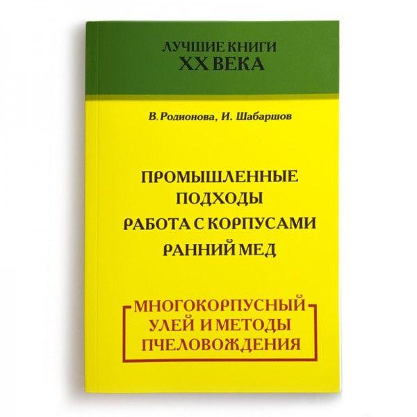 """Книга """"Багатокорпусний вулик і методи бджоловедення"""", В. Радіонова, мал. 1"""