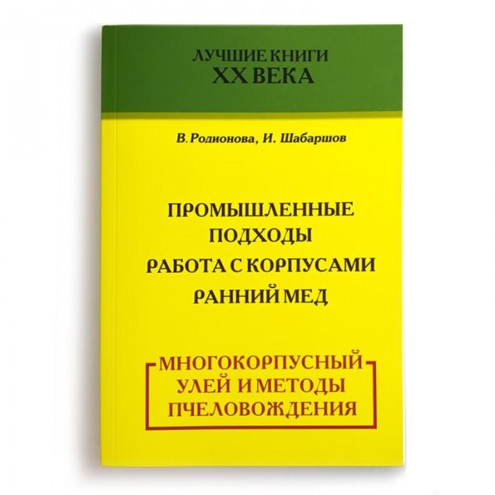 """Книга """"Многокорпусный улей и методы пчеловождения"""", В. Радионова, И. Шабаршов (рис. 1)"""