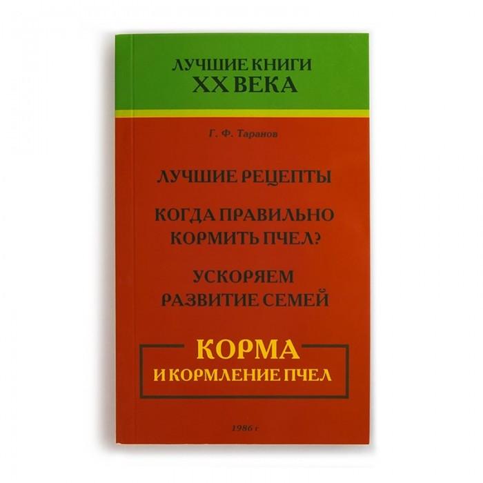 """Книга """"Корма и кормление пчел"""", Г. Ф. Таранов (рис. 1)"""