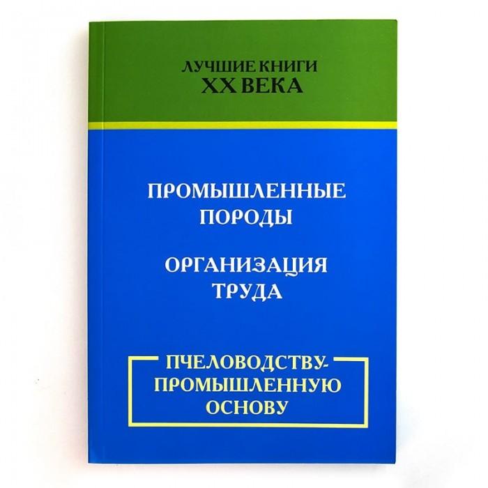 """Книга """"Пчеловодству - промышленную основу"""" (рис. 1)"""