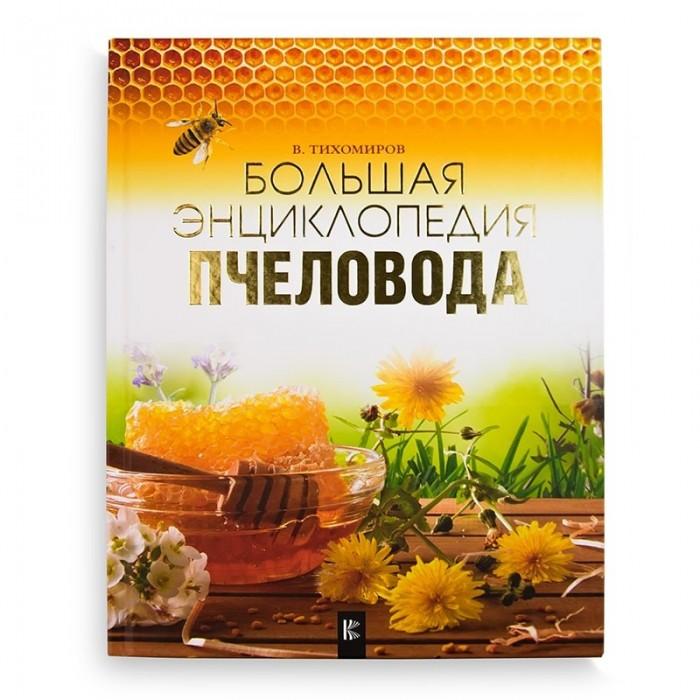 """Книга """"Велика енциклопедія бджоляра"""", В. Тихоміров, мал. 1"""