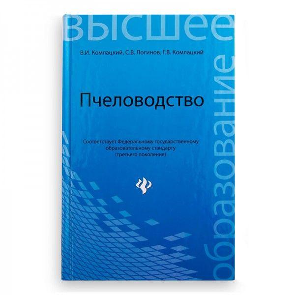 """Книга """"Пчеловодство. Учебник"""", В.И. Комлацкий, рис. 1"""