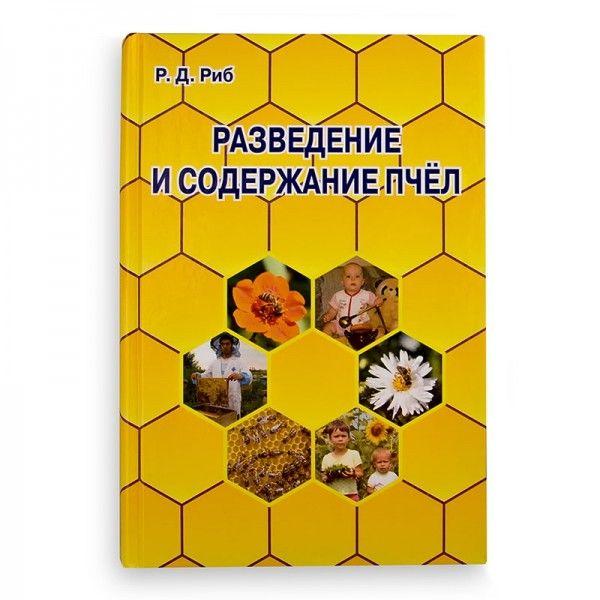 "Книга ""Разведение и содержание пчел"", Р.Д. Риб, рис. 1"