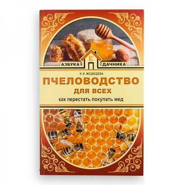 """Книга """"Пчеловодство для всех. Как перестать покупать мед"""", Н. Медведева, рис. 1"""