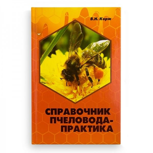 "Книга ""Справочник пчеловода-практика"", В.Н. Корж, рис. 1"