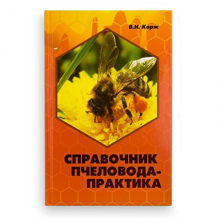 "Книга ""Довідник бджоляра-практика"", В.Н. Корж, мал. 1"