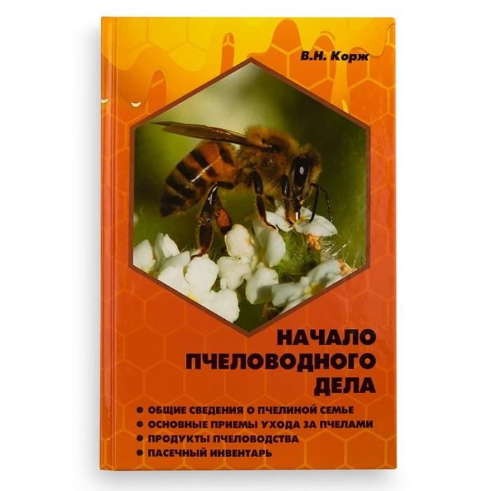 "Книга ""Початок бджолярної справи"", В.Н. Корж, мал. 1"