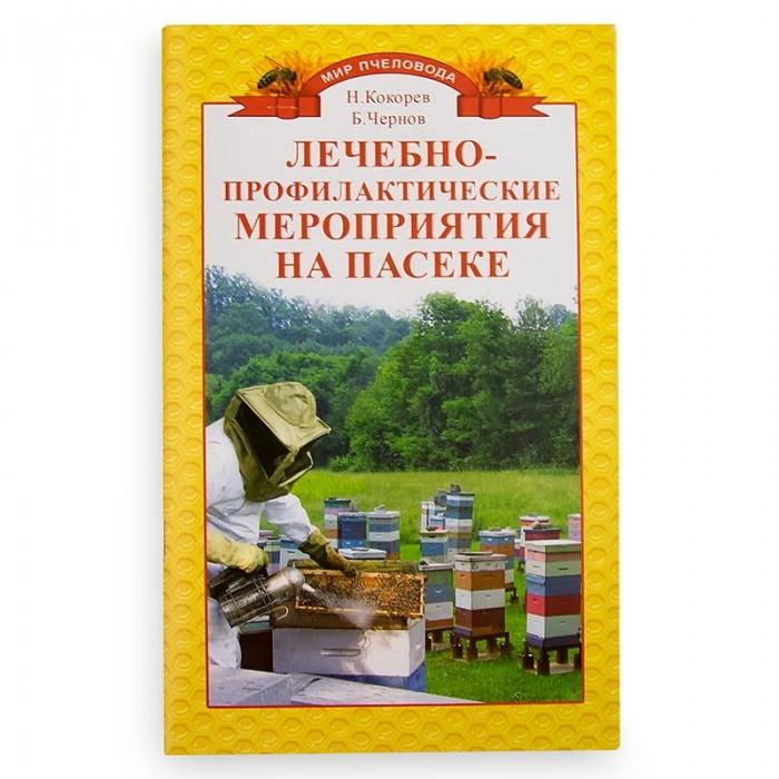 """Книга """"Лечебно-профилактические мероприятия на пасеке"""", Н.М. Кокорев, рис. 1"""
