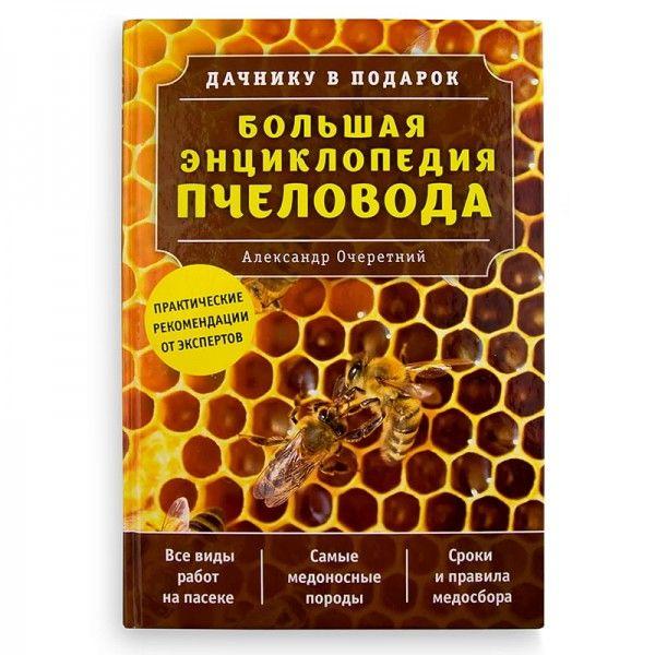 """Книга """"Дачникові в подарунок: Велика енциклопедія бджоляра"""", А.Д. Очеретний, мал. 1"""
