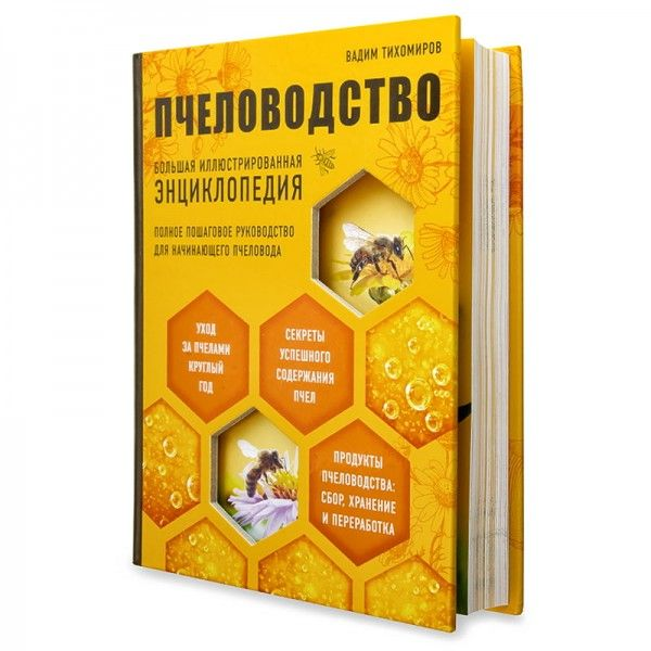 """Книга """"Бджільництво. Велика ілюстрована енциклопедія"""", В. Тихоміров, мал. 1"""