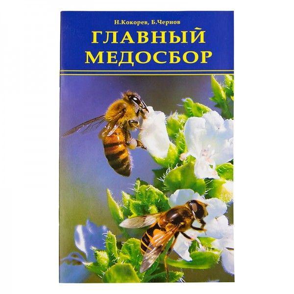 """Книга """"Головний медозбір"""", Н.М. Кокорєв, Б.Я. Чернов, мал. 1"""