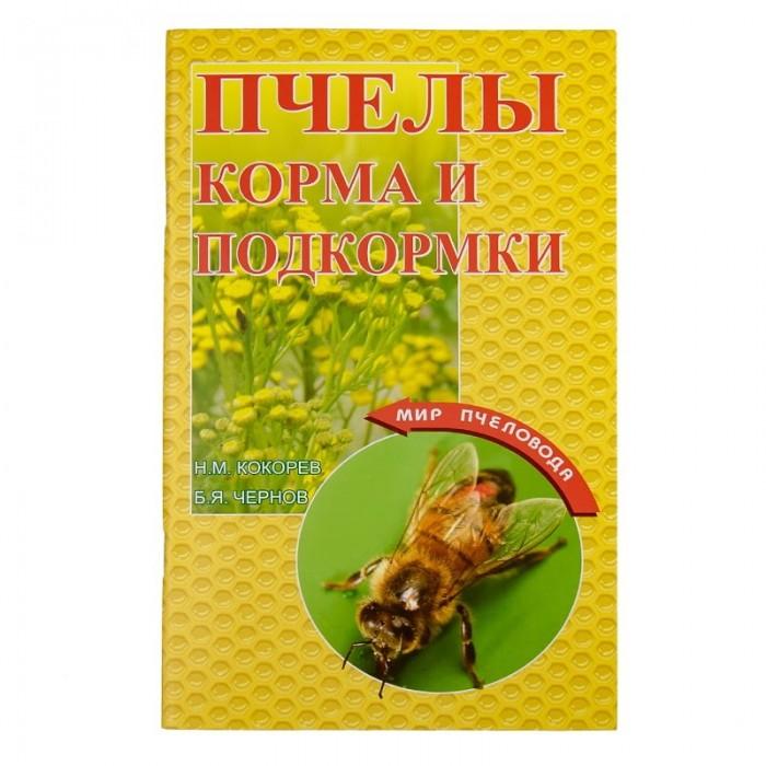 """Книга """"Бджоли. Корми і підгодівля"""", Н.М. Кокорєв, Б.Я. Чернов, мал. 1"""