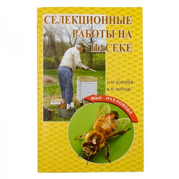 """Книга """"Селекционные работы на пасеке"""", Н.М. Кокорев, Б.Я. Чернов, рис. 1"""