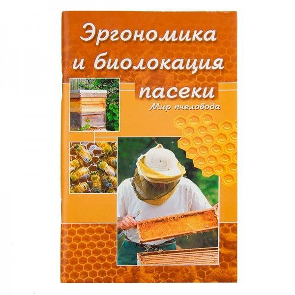"""Книга """"Ергономіка та біолокація пасіки"""", Н.М. Кокорєв, Б.Я. Чернов, мал. 1"""