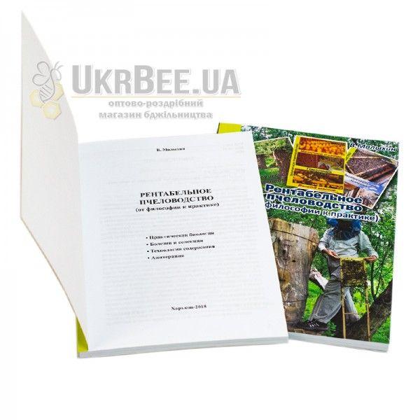"""Книга """"Рентабельное пчеловодство"""" (рис. 3)"""