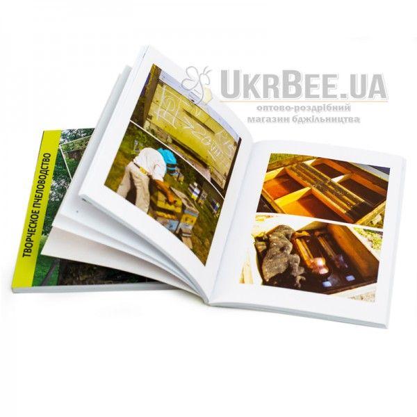 """Книга """"Рентабельне бджільництво"""". Малихін В.Є."""