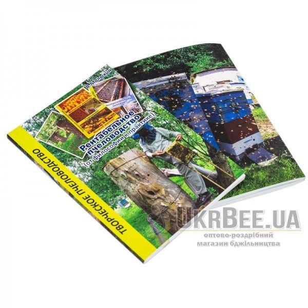 """Книга """"Рентабельное пчеловодство"""" (рис. 4)"""
