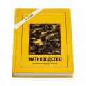 """Книга """"Матководство"""", Ф. Руттнер у твердій палітурці (мал. 1)"""