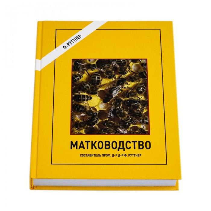"""Книга """"Матководство"""", Ф. Руттнер в твердом переплете (рис. 1)"""