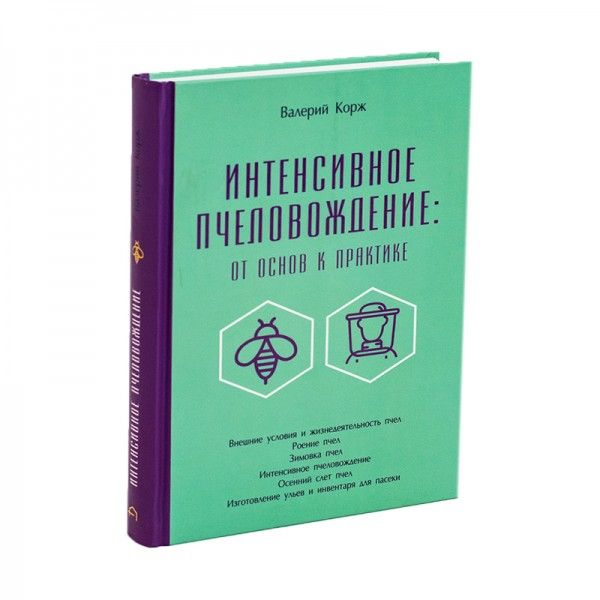 """Книга """"Інтенсивне бджоловедення: від основ до практики"""""""