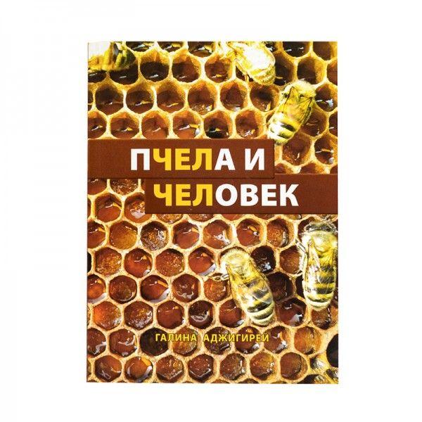"""Книга """"Бджола і Людина"""". Галина Аджигірей"""