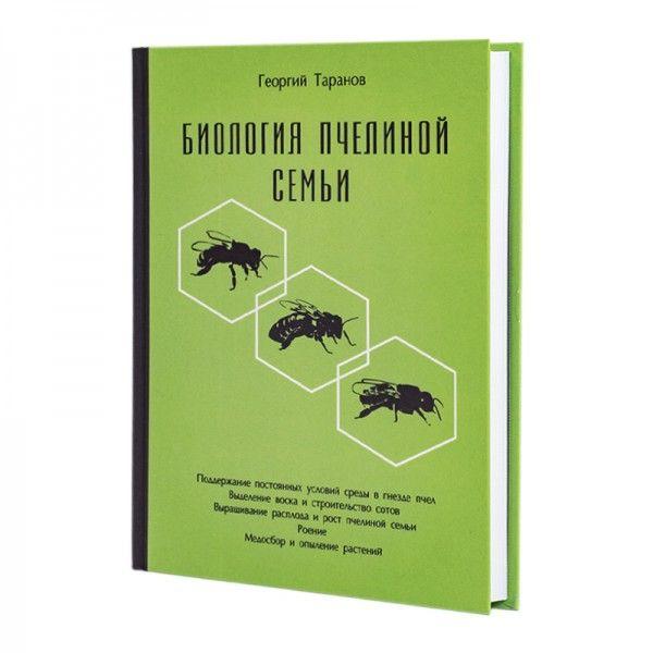 """Книга """"Биология пчелиной семьи"""" Г. Таранов"""