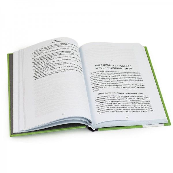 """Книга """"Биология пчелиной семьи"""" Г. Таранов (рис. 3)"""