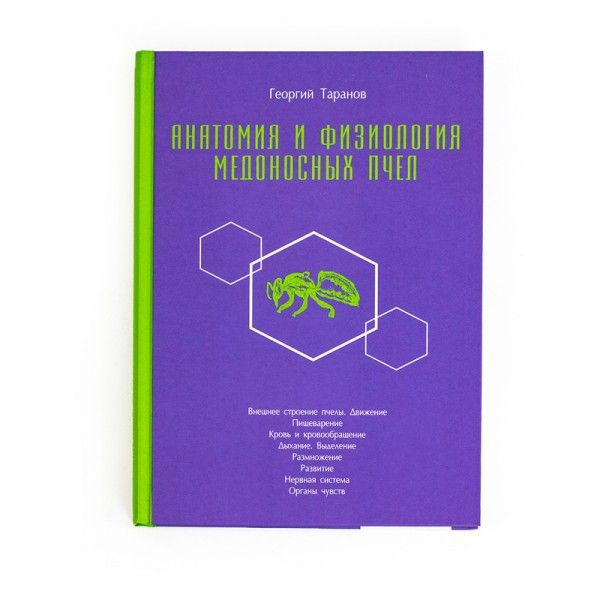 Анатомія і фізіологія медоносних бджіл, Г. Таранов