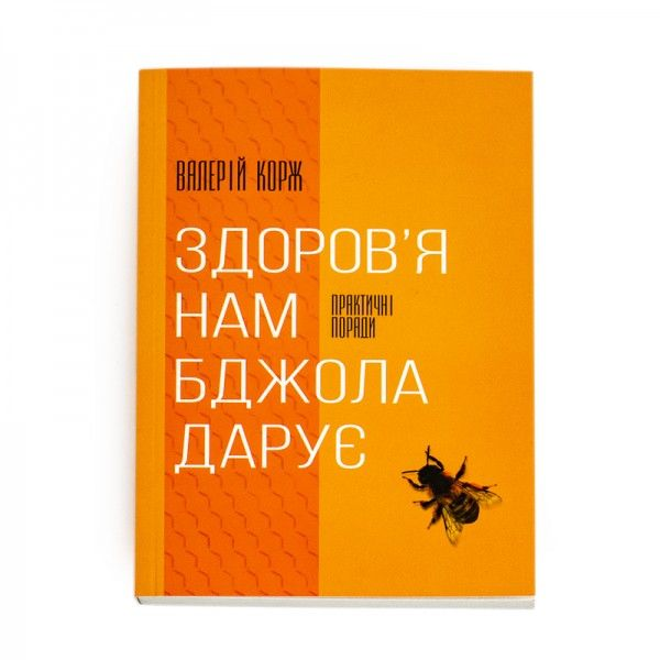 """Книга """"Здоров'я нам бджола дарує"""", Валерій Корж"""