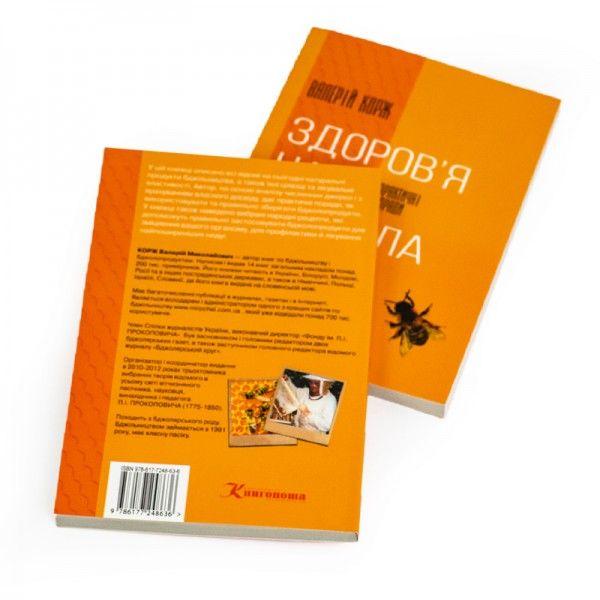 "Книга ""Здоровье нам пчела дарит"", Валерий Корж (рис. 3)"