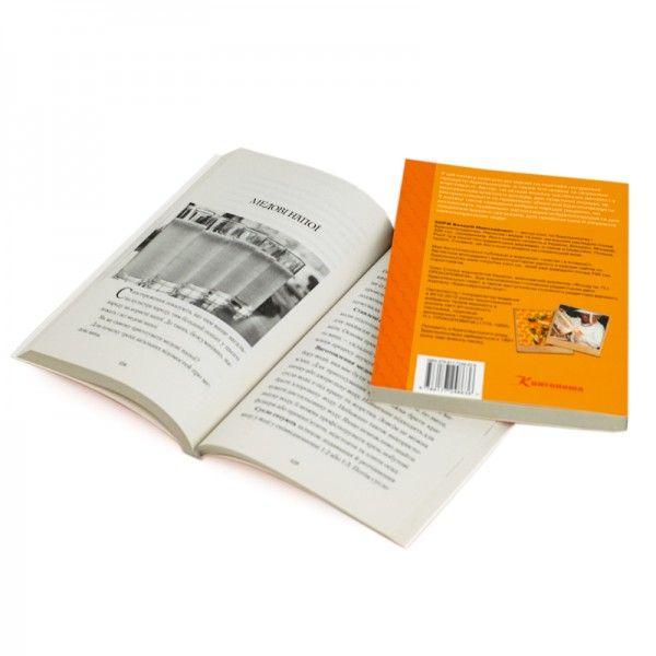 "Книга ""Здоровье нам пчела дарит"", Валерий Корж (рис. 4)"