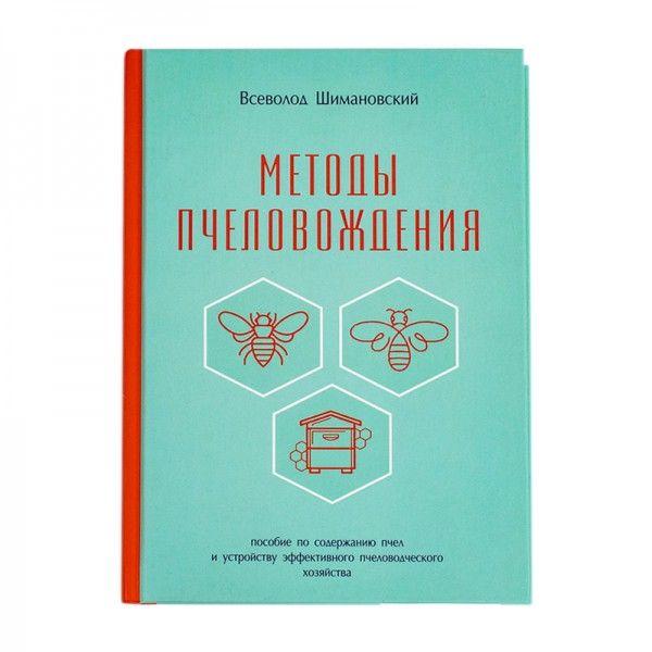 """Книга """"Методи бджоловедення"""", В. Шимановський"""