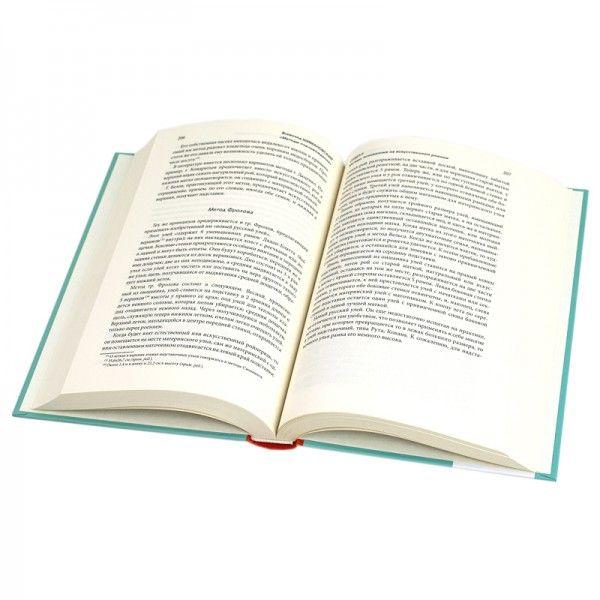 """Книга """"Методы пчеловождения"""", В. Шимановский (рис. 3)"""