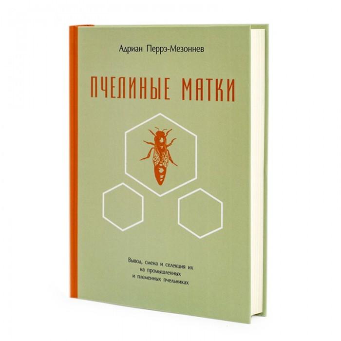 """Книга """"Пчелиные матки"""", А. Перрэ-Мезоннев"""