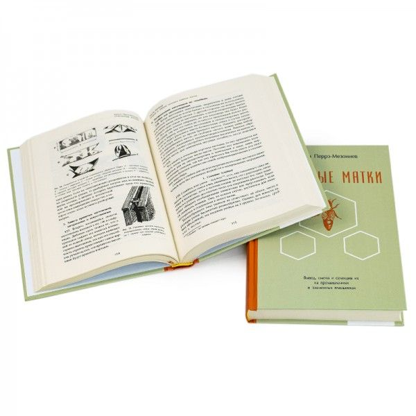"""Книга """"Пчелиные матки"""", А. Перрэ-Мезоннев (рис. 5)"""