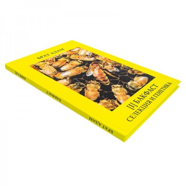 """Книга [І] Брата Адама: """"БАКФАСТ, Селекция и генетика"""", рис. 3"""