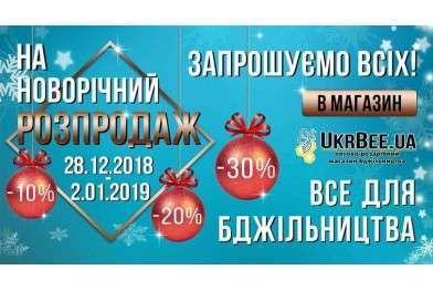 НОВОРІЧНИЙ РОЗПРОДАЖ від УкрБі!