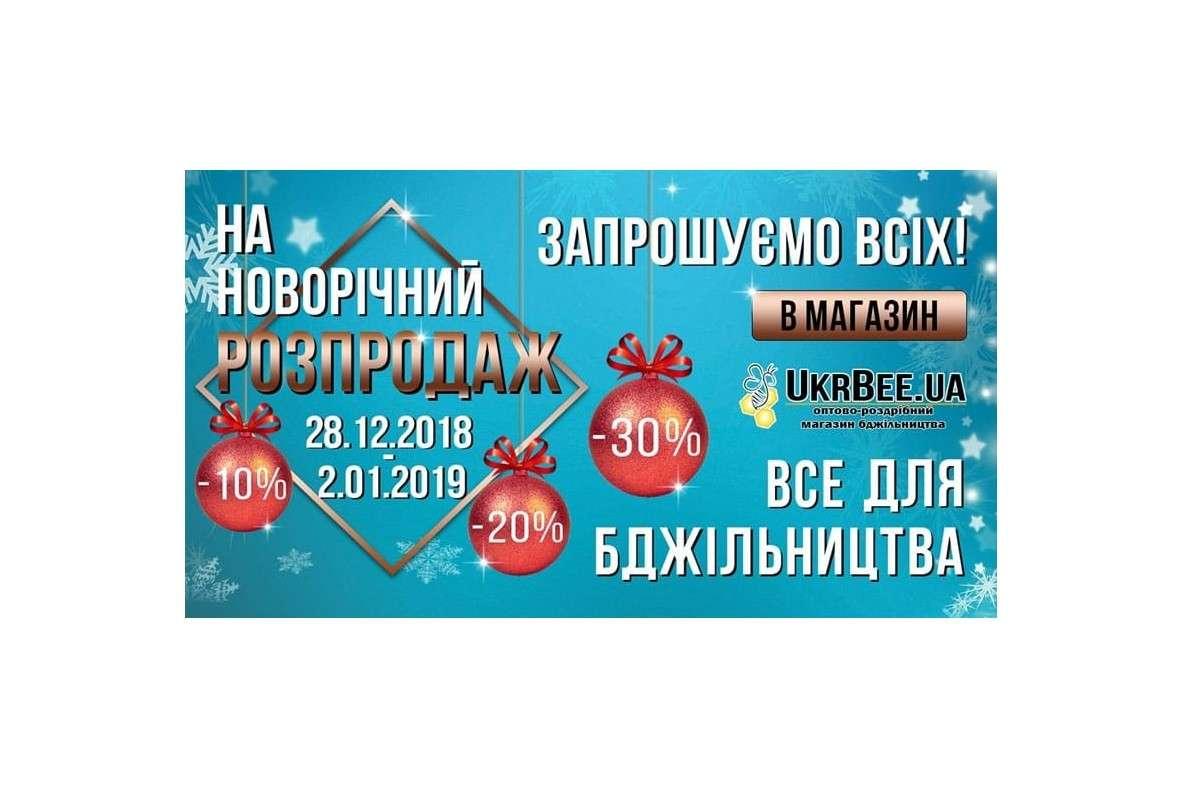 НОВОГОДНЯЯ РАСПРОДАЖА от УкрБи!