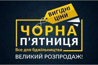 Черная пятница от УкрБи - большая распродажа года!
